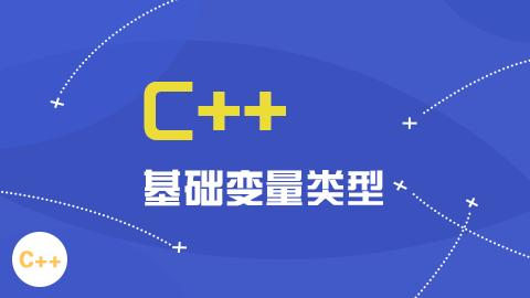 C++基础变量类型