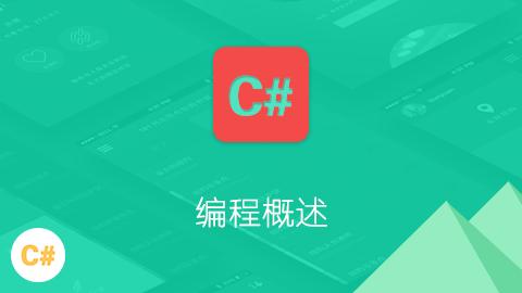 c#编程概述