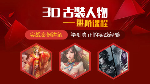 3D古装人物制作