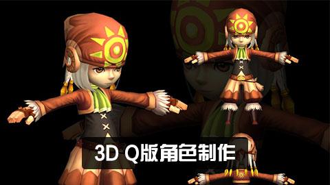 3D Q版人物制作