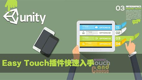 Unity3D开发--EasyTouch插件教程