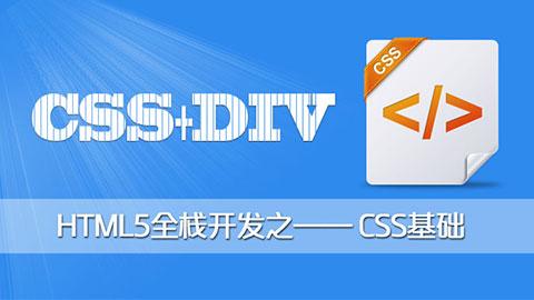HTML5全栈开发之CSS基础