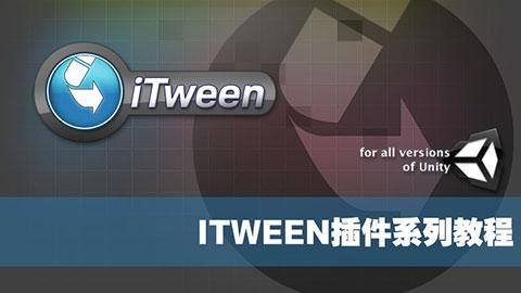 Unity3d开发--Itween插件系列教程