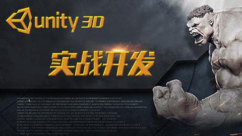 untiy3D实战开发