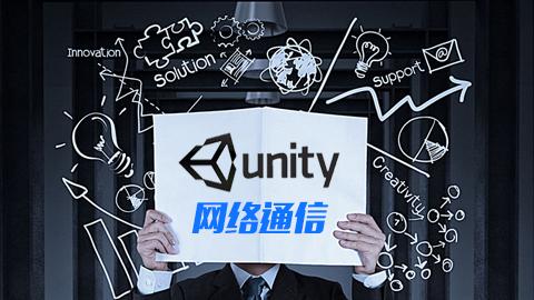 Unity3d开发之网络通信教程