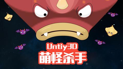 Unity3D案例----萌怪杀手