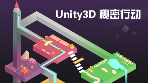 Unity3D-秘密行动
