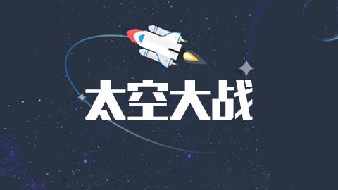 Unity3D案例----太空大战
