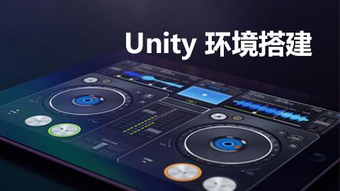 Unity环境搭建