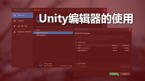 Unity编辑器的使用