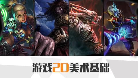 游戏2d美术基础—设计范例
