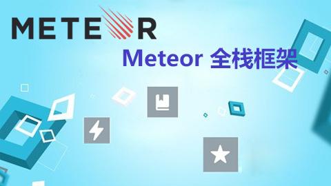 HTML5----Meteor全栈式框架