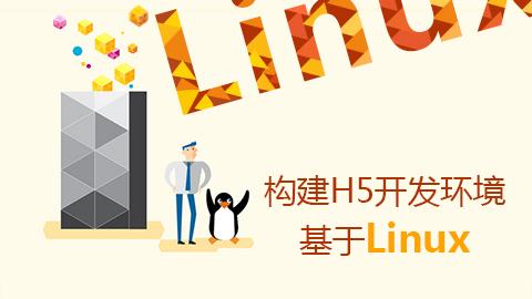 构建H5开发环境基于linux