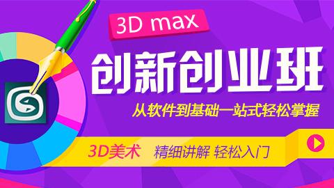 3D美术创新创业班--凯文学院06