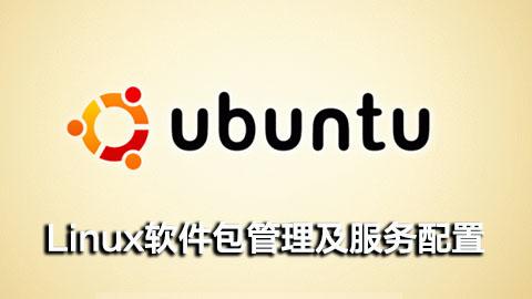 Linux软件包管理及服务配置