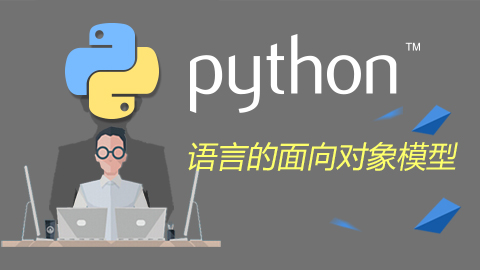 Python语言的面向对象模型