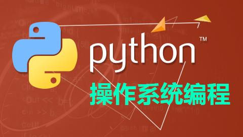 Python的操作系统编程