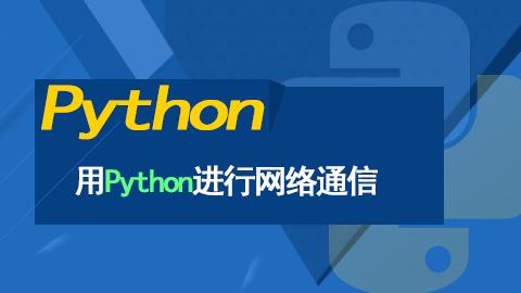 用Python进行网络通信