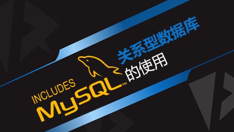 关系型数据库(MySQL)的使用