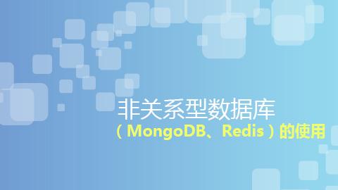 非关系型数据库(MongoDB、Redis)的使用