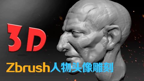 3D美术-Zbrush人物雕刻