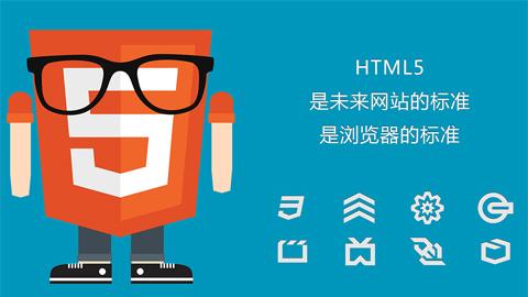 各大浏览器对HTML5全栈开发的态度如何?