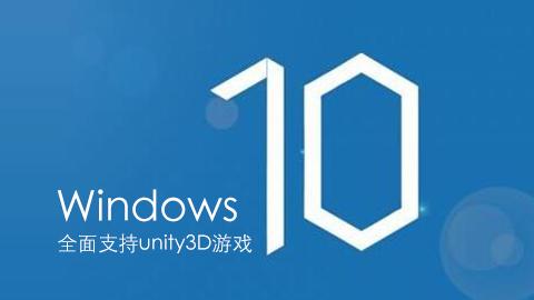 Win10全面支持unity3D游戏并且积极推荐