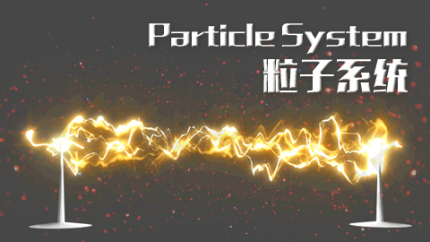 Particle System粒子系统