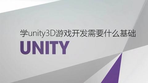 学unity3D游戏开发需要什么基础