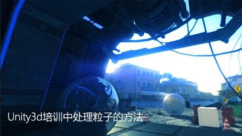 Unity3d培训中处理粒子的方法