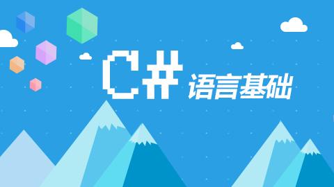 C#编程语言基础