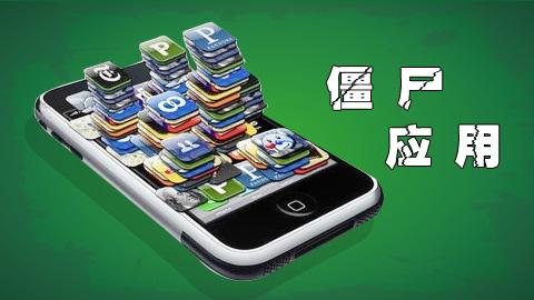 """我国手机游戏开发AppStore中90%都是""""僵尸应用"""""""
