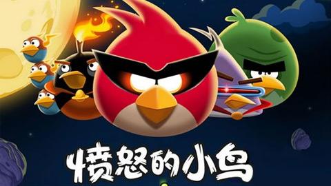 《愤怒的小鸟》将推出电影续集 游戏开发产品下载达35亿