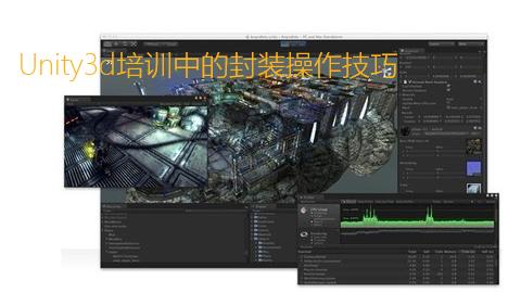 Unity3d培训中的封装操作技巧