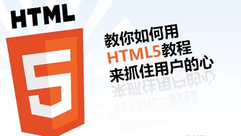 教你如何用HTML5教程来抓住用户的心