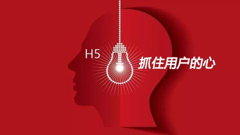 HTML5教程:如何让你的H5产品抓住用户