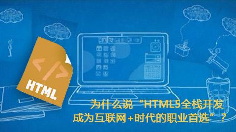 """为什么说""""HTML5全栈开发成为互联网+时代的职业首选""""?"""