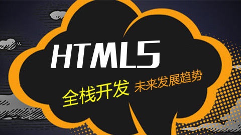 HTML5全栈开发未来发展趋势