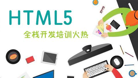 HTML5全栈开发培训火热