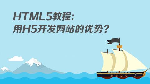 HTML5教程:用H5开发网站的优势?