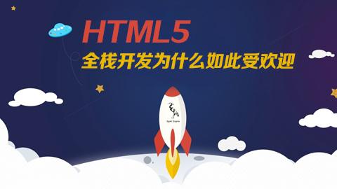 HTML5全栈开发为什么如此受欢迎