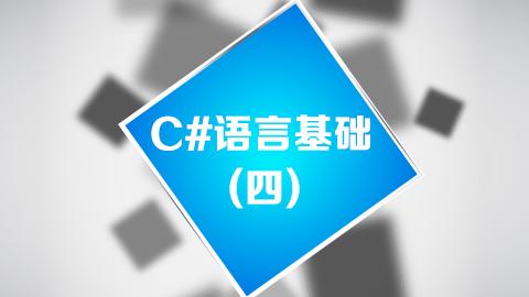 C#语言基础4-其他内容