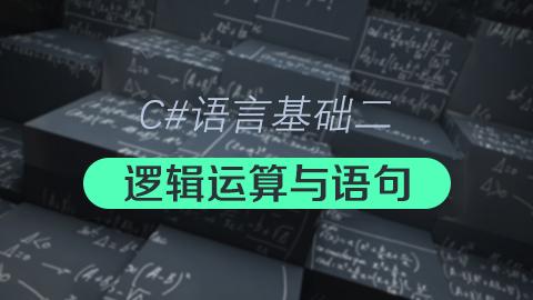 C#语言基础2-逻辑运算与语句