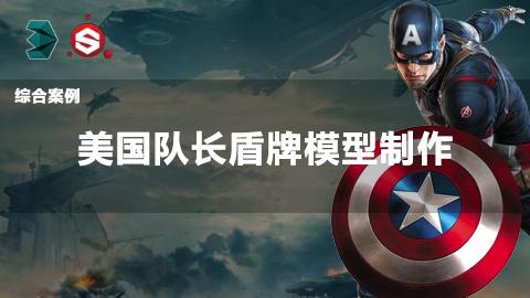 综合案例:美国队长盾牌制作
