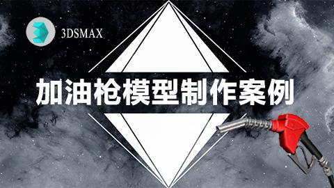 3dsmax 加油枪模型制作低模