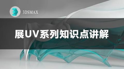 展UV系列知识点讲解