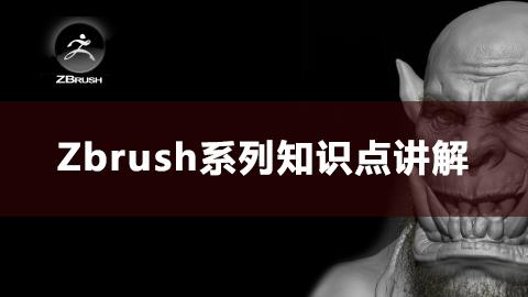Zbrush系列知识点讲解