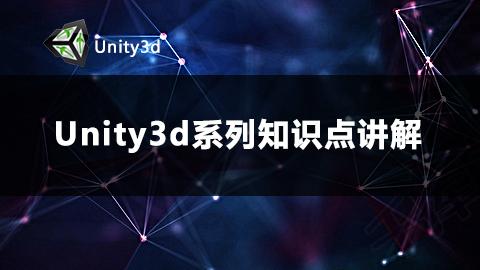 Unity3d系列知识点讲解