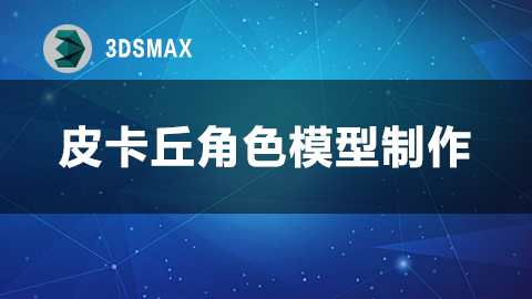 3dsmax皮卡丘角色模型制作