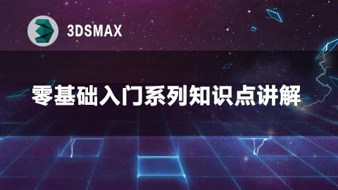 3dsmax零基础入门系列知识点讲解
